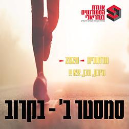 מרתונים עצמי.png