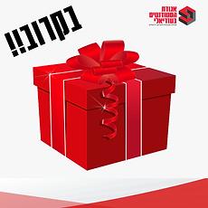 מתנות פתיחת שנה בקרוב.png