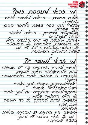זכויות הסטודנטים-1.jpg