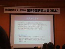 全国難病センター研究会 in 栃木