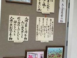 「徳島県難病普及啓発月間」パネル展