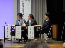 高知県難病セミナー