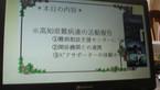 JPA中四国交流集会 in 徳島(オンライン会議)