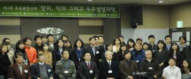 포유류연구회 단체사진