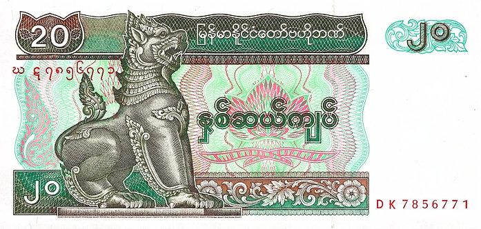 Myanmar 1994, Central Bank of Myanmar, 20 Kyats, *DK*, P-72