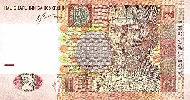 Ukraine 2013, Natsional'niy Bank Ukraïni, 2 Hrivni, *T*, P-117d