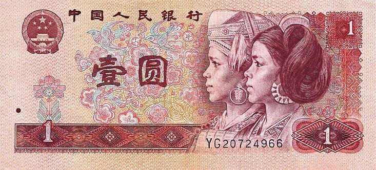 China 1980,Peoples Republic, 1 Yuan, *YG*, P-884
