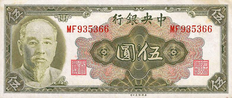 China 1945, China Central Bank,5 Yuan, *MF*, P-388