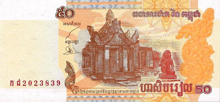 Cambodia 2002, National Bank of Cambodia, 50 Riels, P-52