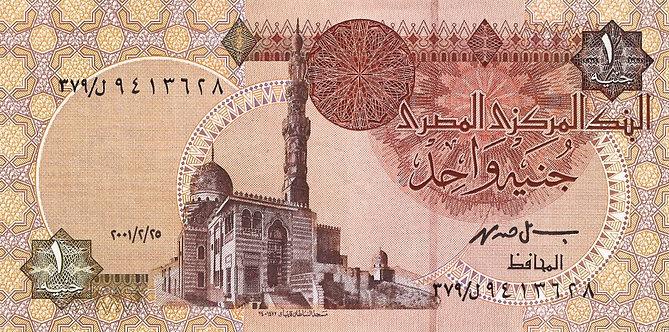 Egypt 1978-2006, Central Bank of Egypt, 1 Pound, P-50e