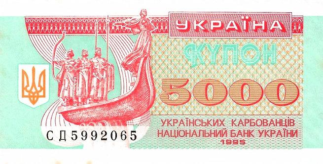 Ukraine 1995, Natsional'niy Bank Ukraïni, 5000 Karbovantsiv, P-93b