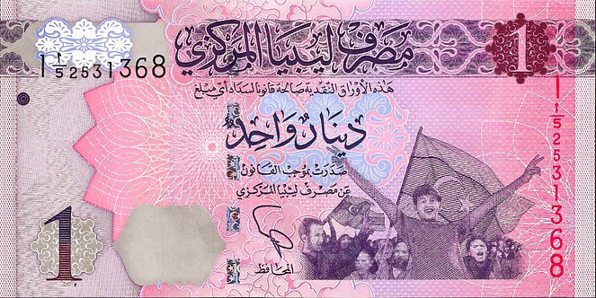 Libya ND (2013), Central Bank of Libya, 1 Dinar , P-76