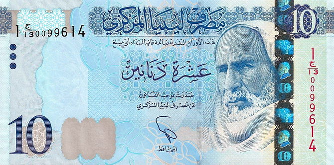 Libya 2015, Central Bank of Libya, 10 Dinars, P-82
