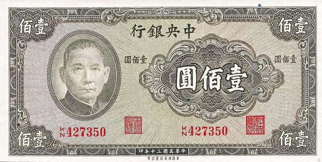 China 1941, Central Bank of China, 100 Yuan, *KN*, P-243