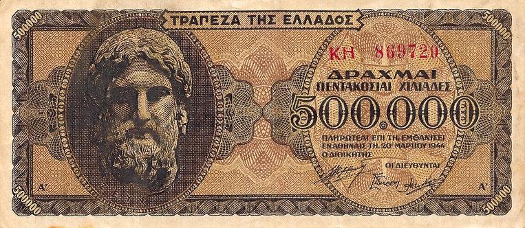 Greece 1994, Trapeza tis Ellados, 500.000 Drachmai, *KH*, P-126
