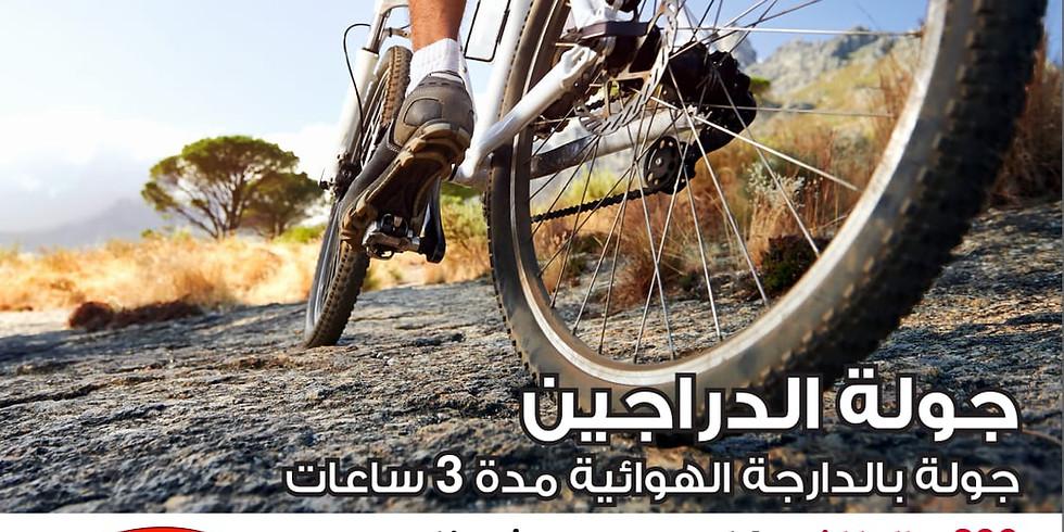جولة الدراجين
