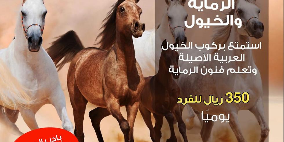 مغامرات الرمايه والخيول