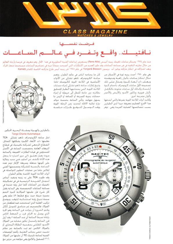 class magazine uae.jpg