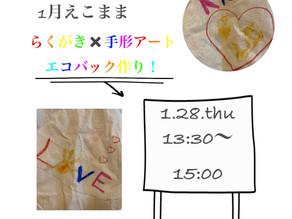 【周南】1月のえこまま 手形×クレヨンお絵かきエコバック作り♪