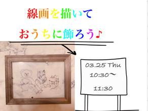 【周南】 3月えこまま♡ママが描く線画をおうちに飾ろう