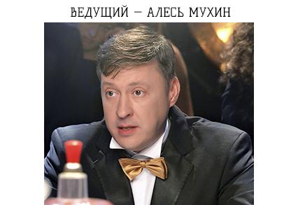 Алесь Мухин
