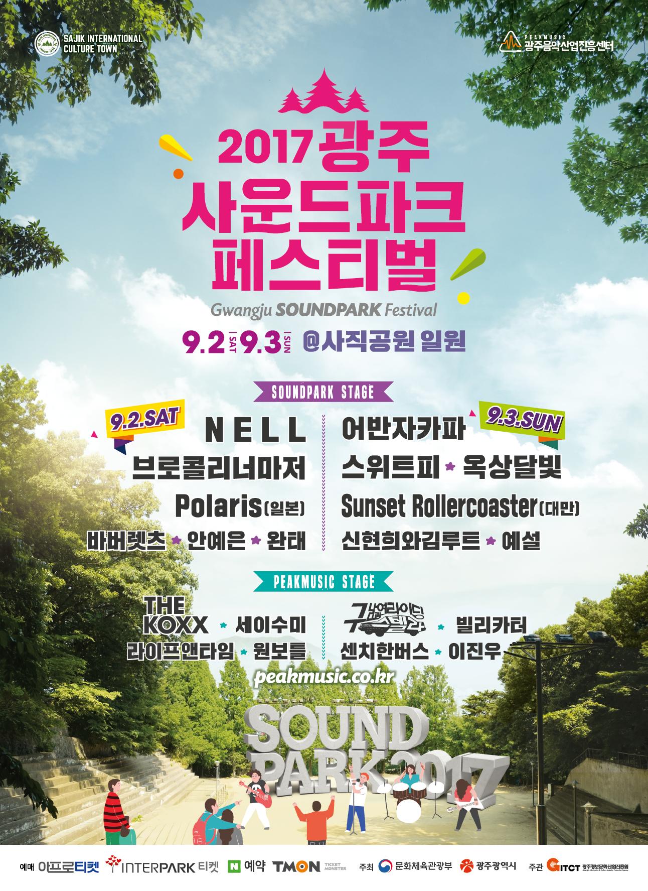 2017광주사운드파크페스티벌-메인포스터3