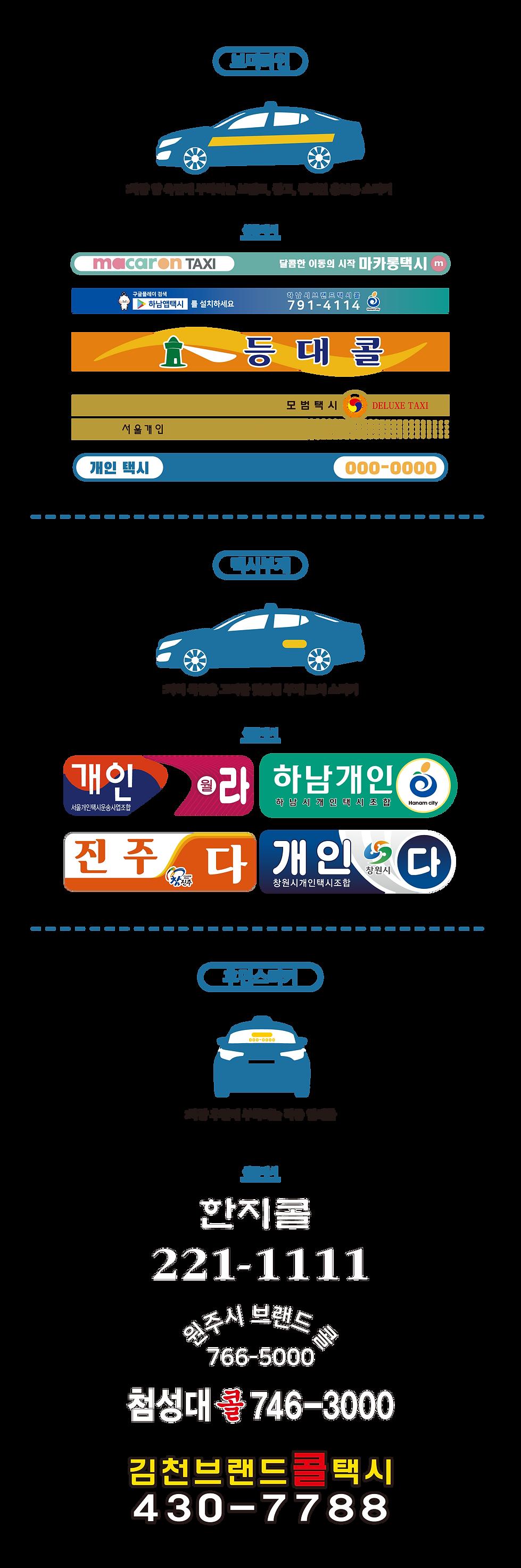 택시인쇄물페이지_대지 1.png