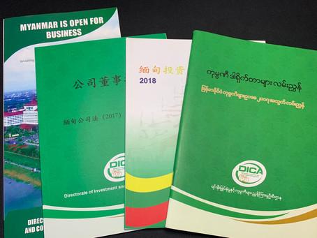 缅甸公司法(2017)施行二周年回顾