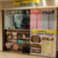 ブルーステッチ姫路駅前店 グランフェスタ