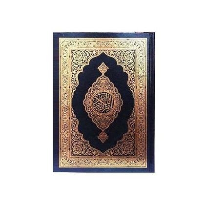 قرآن، مصحف المدينة