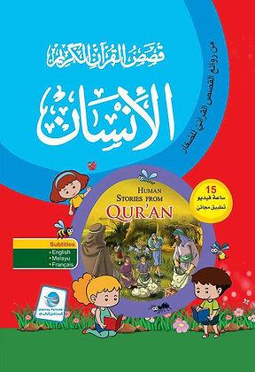 """قصص القرآن الكريم"""" الإنسان"""""""