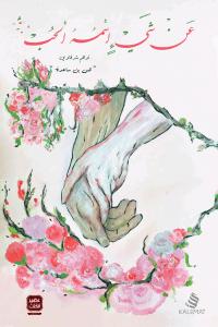 عن شيئ اسمه الحب -  أدهم الشرقاوي