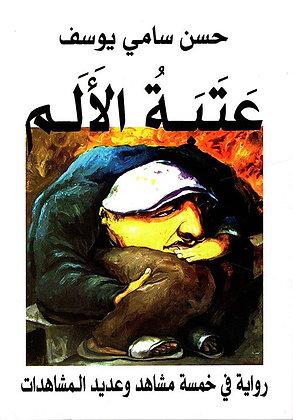 عتبة الألم -  حسن سامي يوسف