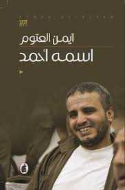 اسمه أحمد -  أيمن العتوم