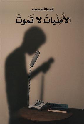 الأمنيات لا تموت - عبد الله حمد