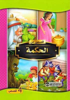 قصص عن الحكمة - 4 قصص