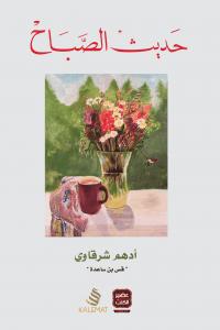 حديث الصباح -  أدهم الشرقاوي