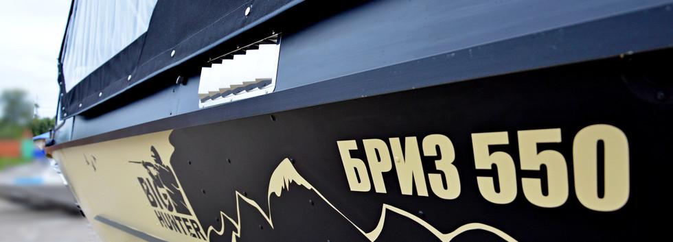 "Ходовой тент катера ""Бриз 550"""
