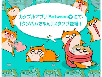 Between×クソハムちゃん