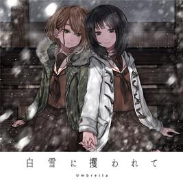 「Umbrella」様によるボイスドラマCD「白雪に攫われて」イラストを担当させていただきました。