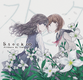 Umbrella様による新作百合ドラマCD「ストック∞」のイラストを担当させていただきました。
