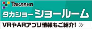 bnr_takasho_250x80.jpg