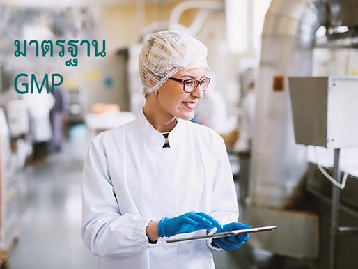 7 ข้อควรรู้เกี่ยวกับการทำโรงงานผลิตอาหาร มาตรฐาน Good Manufacturing Practice หรือ GMP
