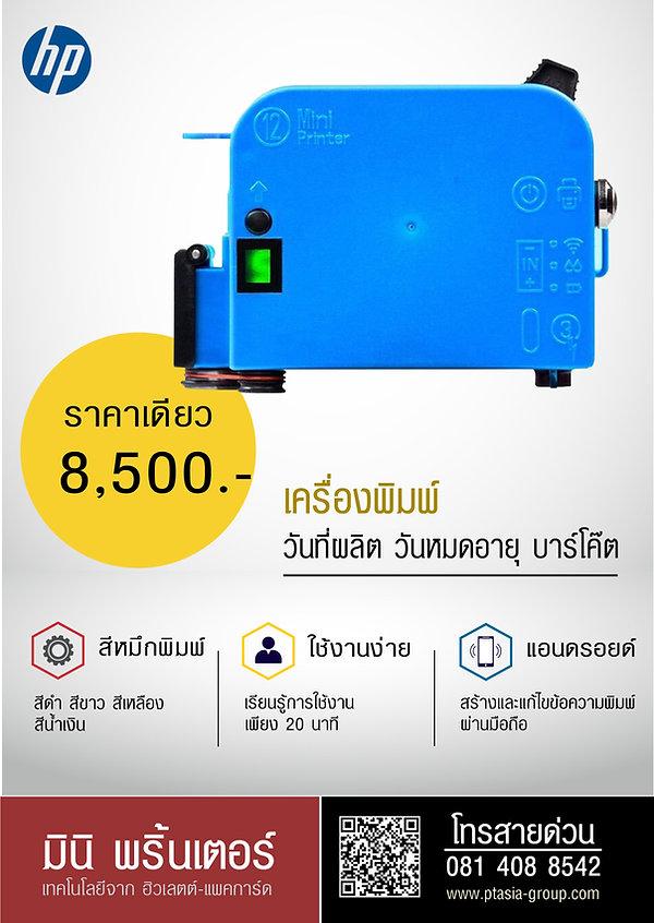 Mini_printer.jpg