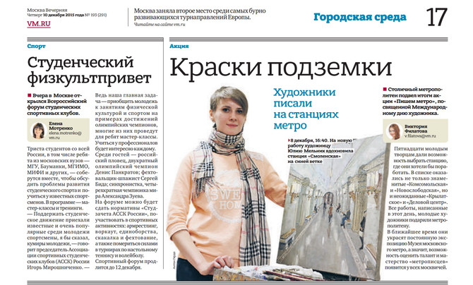 "Проект ""Рисуем в метро"""