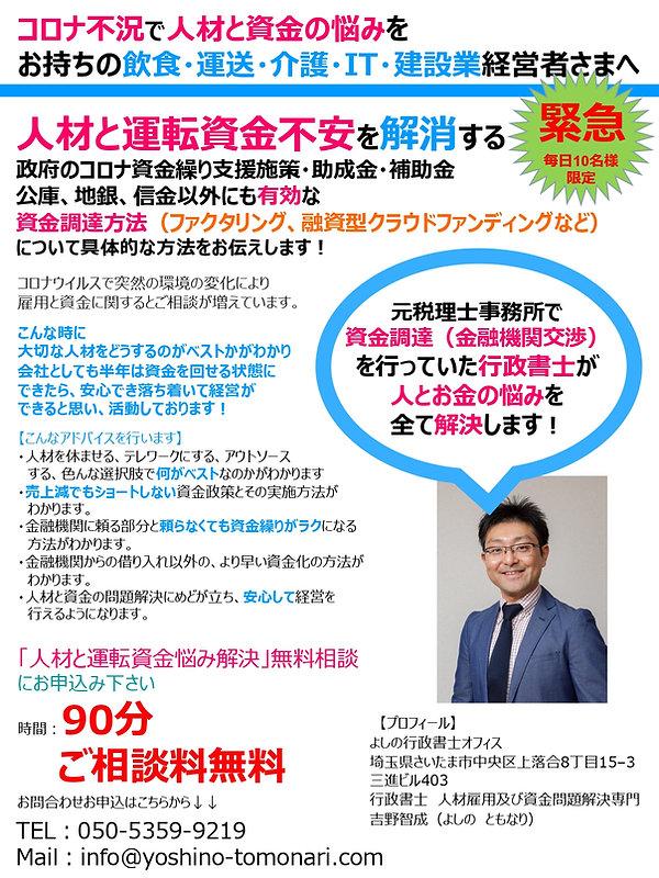 吉野さん提案チラシ案202004-改訂版案inoue_page-0001.jpg