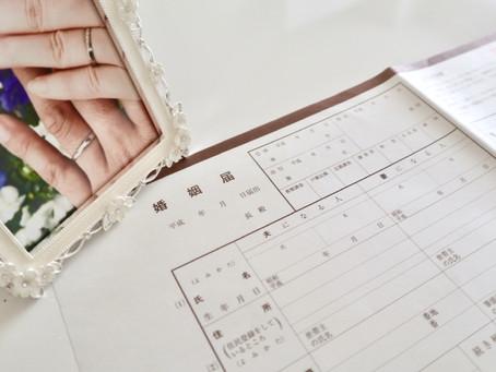婚姻要件具備証明書の取得