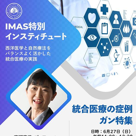 IMAS特別インスティチュート「統合医療の症例 ガン特集」
