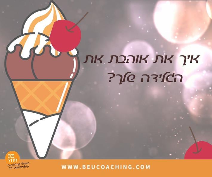 איך את אוהבת את הגלידה שלך?  (לא מה שאת חושבת)