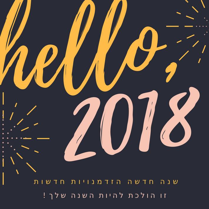 2018 הולכת להיות השנה שלך! השראה ליום ראשון